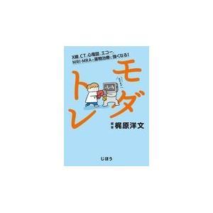 モダトレ/梶原洋文