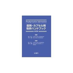 錠剤・カプセル剤粉砕ハンドブック 第8版/佐川賢一