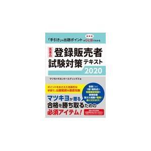 医薬品登録販売者試験対策テキスト 2020/マツモトキヨシホール