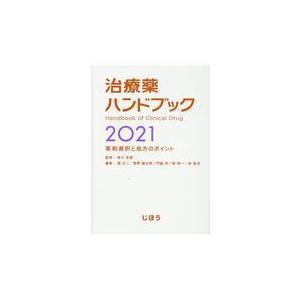 治療薬ハンドブック 2021/高久史麿