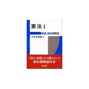 憲法 1/大日方信春