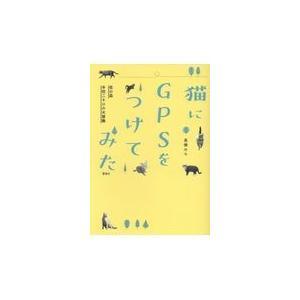 出版社名:雷鳥社 著者名:高橋のら 発行年月:2018年04月 キーワード:ネコ ニ ジーピーエス ...