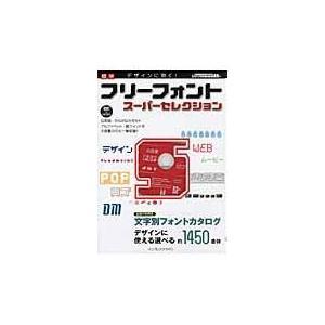 標準フリーフォントスーパーセレクション/インプレスジャパン|honyaclubbook