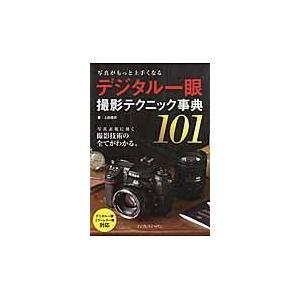 写真がもっと上手くなるデジタル一眼撮影テクニック事典101/上田晃司|honyaclubbook