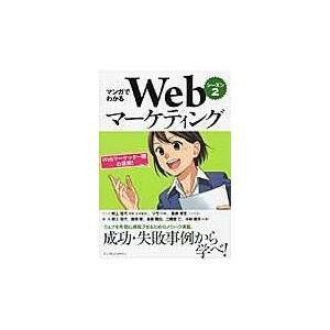 出版社名:インプレスジャパン、インプレス 著者名:村上佳代、ソウ、星井博文 発行年月:2012年11...