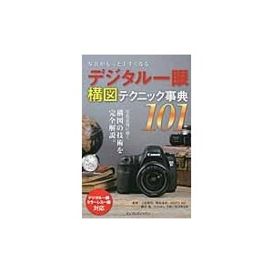 写真がもっと上手くなるデジタル一眼構図テクニック事典101/上田晃司|honyaclubbook