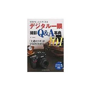 写真がもっと上手くなるデジタル一眼撮影Q&A事典101/上田晃司|honyaclubbook