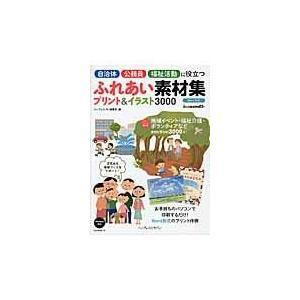 自治体・公務員・福祉活動に役立つふれあい素材集プリント&イラスト3000/インプレスジャパン|honyaclubbook