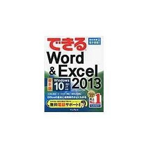 できるWord&Excel 2013/田中亘|honyaclubbook