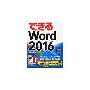 できるWord 2016/田中亘