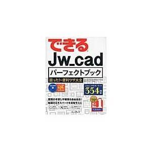 できるJw_cadパーフェクトブック困った!&便利ワザ大全/稲葉幸行