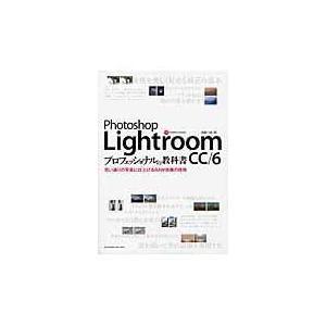 Photoshop Lightroom CC/6プロフェッショナルの教科書/高嶋一成