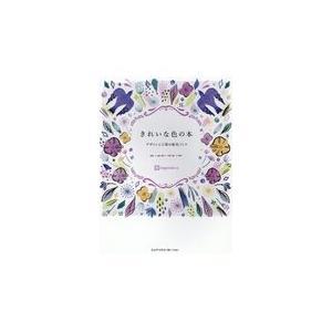 きれいな色の本/ingectarーe|honyaclubbook