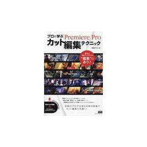 プロに学ぶPremiere Proカット編集テクニック/石坂アツシ