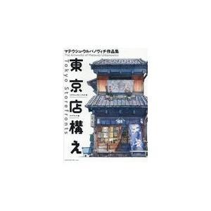 東京店構え/マテウシュ・ ウルバ|honyaclubbook