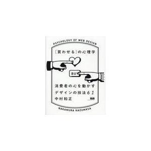 [買わせる]の心理学/中村和正