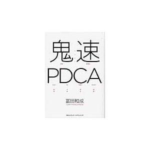 鬼速PDCA/冨田和成