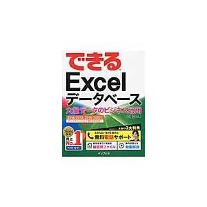 できるExcelデータベース大量データのビジネス活用に役立つ本/早坂清志|honyaclubbook
