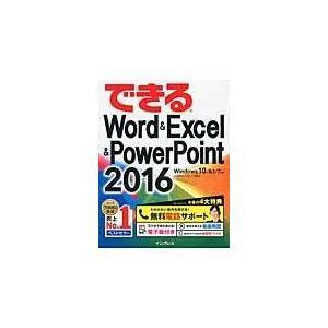 できるWord&Excel&PowerPoint 2016/井上香緒里|honyaclubbook