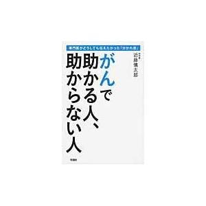 がんで助かる人、助からない人/近藤慎太郎