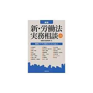 新・労働法実務相談 新版(第2版)/労務行政研究所