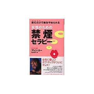 出版社名:ロングセラーズ 著者名:アレン・カー、阪本章子 シリーズ名:〈ムック〉の本 発行年月:20...