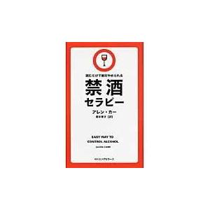 出版社名:ロングセラーズ 著者名:アレン・カー、阪本章子 シリーズ名:LONGSELLER MOOK...