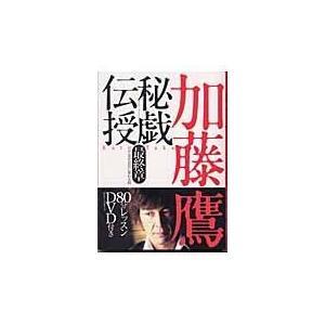 秘戯伝授〈最終章〉/加藤鷹