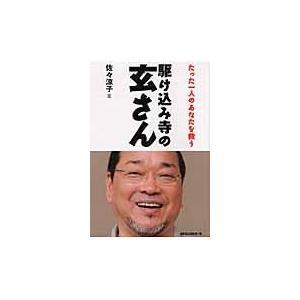 出版社名:ロングセラーズ 著者名:佐々涼子 発行年月:2011年12月 キーワード:カケコミデラ ノ...