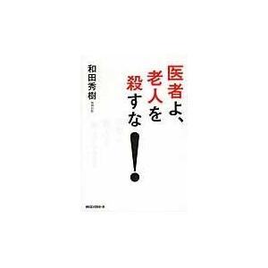 出版社名:ロングセラーズ 著者名:和田秀樹(心理・教育評論家) 発行年月:2014年10月 キーワー...