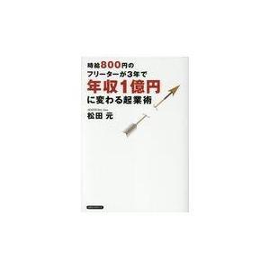 出版社名:ロングセラーズ 著者名:松田元 発行年月:2017年11月 キーワード:ジキュウ ハッピャ...