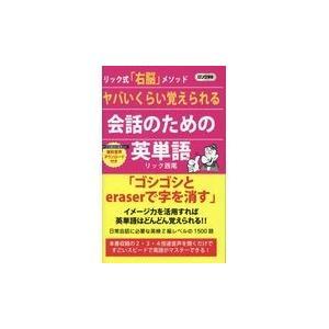 ヤバいくらい覚えられる会話のための英単語/リック西尾|honyaclubbook