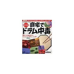 出版社名:リットーミュージック 著者名:長野祐亮 シリーズ名:リットーミュージック・ムック 発行年月...