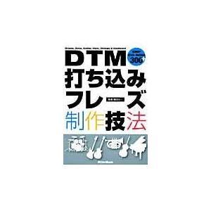 DTM打ち込みフレーズ制作技法/篠田元一