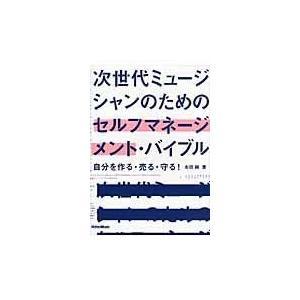 出版社名:リットーミュージック 著者名:永田純 発行年月:2011年12月 キーワード:ジセダイ ミ...