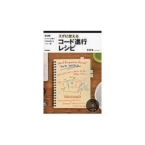 出版社名:リットーミュージック 著者名:斉藤修 発行年月:2013年01月 キーワード:スグニ ツカ...