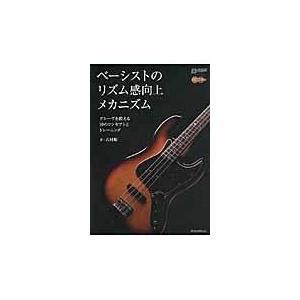 出版社名:リットーミュージック 著者名:石村順 発行年月:2013年04月 キーワード:ベーシスト ...