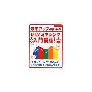 音圧アップのためのDTMミキシング入門講座!/石田ごうき