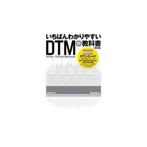 出版社名:リットーミュージック 著者名:松前公高 発行年月:2015年07月 版:改訂版 キーワード...
