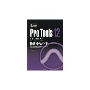 Pro Tools 12 Software徹底操作ガイド/大鶴暢彦