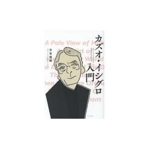 カズオ・イシグロ入門/日吉信貴