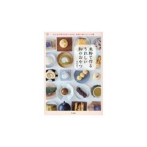 出版社名:立東舎、リットーミュージック 著者名:森崎繭香 シリーズ名:料理の本棚 発行年月:2019...