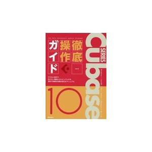 Cubase 10 SERIES徹底操作ガイド/藤本健