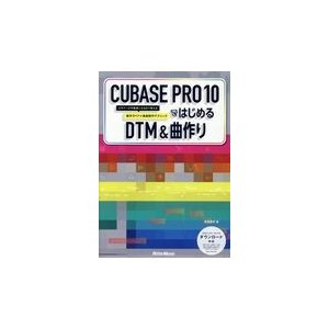 CUBASE PRO 10ではじめるDTM & 曲作り/高岡兼時