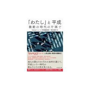 「わたし」と平成/Yahoo!ニュース