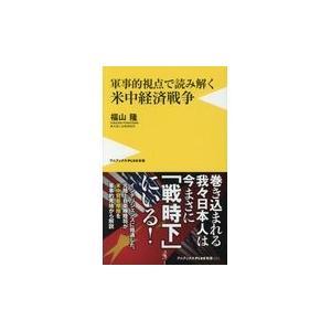米中経済戦争/福山隆