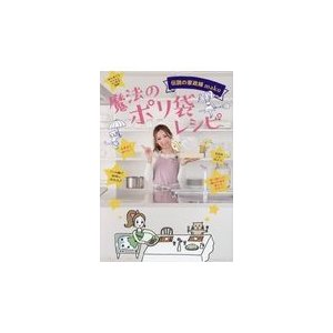 魔法のポリ袋レシピ/mako(アイデア料