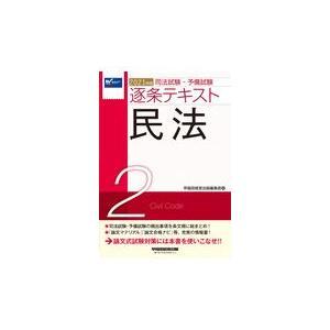 司法試験・予備試験逐条テキスト 2021年版 2/早稲田経営出版編集部
