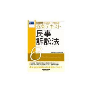 司法試験・予備試験逐条テキスト 2021年版 6/早稲田経営出版編集部