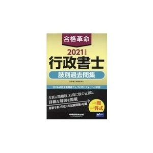 合格革命行政書士肢別過去問集 2021年度版/行政書士試験研究会
